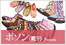 ポソン(靴下)