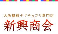大阪鶴橋チマチョゴリ専門店 新興商会