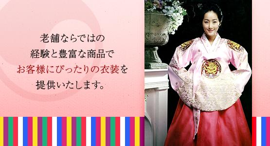 老舗ならではの経験と豊富な商品でお客様にぴったりの衣装を提供いたします。